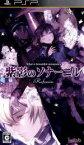 【中古】 紫影のソナーニル Refrain −What a beautiful memories− /PSP 【中古】afb