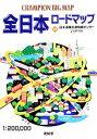 【中古】 全日本ロードマップ CHAMPION BIG MAP/日本道...