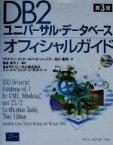 【中古】 DB2ユニバーサル・データベースオフィシャルガイド /ジョナサンクック(著者),ロバートハーバス(著者),白井徹哉(著者),日本アイビーエムナショナルランゲージサ 【中古】afb