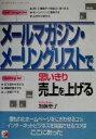 ブックオフオンライン楽天市場店で買える「【中古】 メールマガジン・メーリングリストで思いきり売上を上げる アスカビジネス/加藤恵子(著者 【中古】afb」の画像です。価格は108円になります。