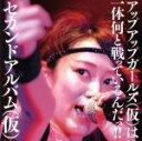 【中古】 セカンドアルバム(仮)(初回限定盤) /アップアップガールズ(仮) 【中古】afb