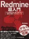 【中古】 Redmine超入門 ITの現場全員が使い助け合う最強の無料プロマネツール 日経BPムック/情報・通信・コンピュータ 【中古】afb