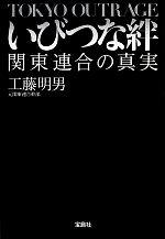 【中古】いびつな絆関東連合の真実宝島SUGOI文庫/工藤明男【著】【中古】afb