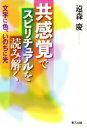 【中古】 共感覚でスピリチュアルを読み解く 文字に色、いのちに光 /遠森慶(著者) 【中古】afb