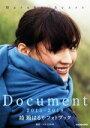 【中古】 綾瀬はるかフォトブック Document 2015−2018 /綾瀬はるか(その他),ND CHOW(その他) 【中古】afb