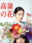 【中古】 高嶺の花 DVD−BOX /石原さとみ,峯田和伸,芳根京子 【中古】afb