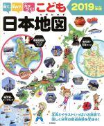 中古 見て学んで力がつく こども日本地図(2019年版)写真とイラストいっぱいの地図で楽しく日本の都道府県を学ぼう /永岡書店