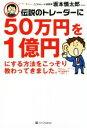 【中古】 伝説のトレーダーに50万円を1億円にする方法をこっそり教わってきました。 /坂本慎太郎(著者) 【中古】afb
