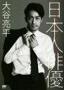 【中古】 日本人俳優 /大谷亮平(著者) 【中古】afb