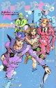 【中古】 ジョジョリオン(volume19) ジョジョの奇妙な冒険part8 ジャンプC/荒木飛呂彦(著者) 【中古】afb
