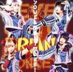 【中古】 NEVER GIVE UP DRUNK MONKEYS EP /ゆるめるモ! 【中古】afb