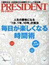 【中古】 PRESIDENT(2015.2.2号) 隔週刊誌