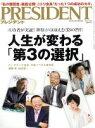 【中古】 PRESIDENT(2015.6.15号) 隔週刊