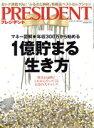 【中古】 PRESIDENT(2015.6.29号) 隔週刊