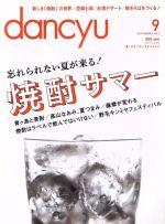 【中古】 dancyu(9 SEPTEMBER 2013) 月刊誌/プレジデント社(編者) 【中古】afb