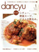 【中古】 dancyu(1 JANUARY 2014) 月刊誌/プレジデント社(編者) 【中古】afb