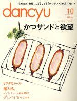 【中古】 dancyu(10 OCTOBER 2014) 月刊誌/プレジデント社(編者) 【中古】afb