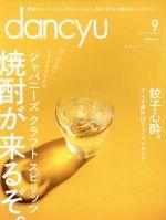 【中古】 dancyu(9 SEPTEMBER 2016) 月刊誌/プレジデント社(編者) 【中古】afb