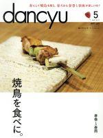 【中古】 dancyu(5 MAY 2017) 月刊誌/プレジデント社(編者) 【中古】afb
