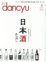 【中古】 dancyu(3 MARCH 2018) 月刊誌/プレジデント社(編者) 【中古】afb