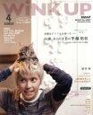 【中古】 WiNK UP(4 2014/APR.) 月刊誌/ワニブックス 【中古】afb