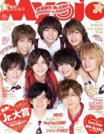 雑誌, 音楽・エンタメ雑誌  Myojo(4 2016) afb