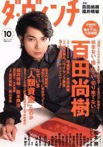 雑誌, その他  (10 OCTOBER 2013) () afb