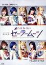 【中古】 乃木坂46版 ミュージカル「美少女戦士セーラームー...