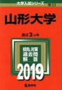 【中古】 山形大学(2019) 大学入試シリーズ23/世界思