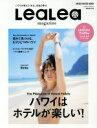 ブックオフオンライン楽天市場店で買える「【中古】 LeaLea(vol.17 2018 WINTER ハワイはホテルが楽しい! MEDIA HOUSE MOOK/H.I.S.Hawaii(その他 【中古】afb」の画像です。価格は200円になります。