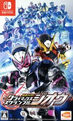 Kamen Rider climax scramble NintendoSwitch afb