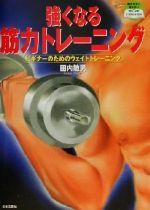 【中古】 強くなる筋力トレーニング ビギナーのためのウェイトトレーニング カラー版 /田内敏男(著者) 【中古】afb