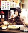 【中古】 夢眠ねむのまどろみのれん酒 第2燗(Blu−ray Disc) /夢眠ねむ 【中古】afb