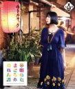 【中古】 夢眠ねむのまどろみのれん酒 第4燗(Blu−ray Disc) /夢眠ねむ 【中古】afb