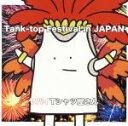 【中古】 Tank−top Festival in JAPAN(初回限定盤)(DVD付) /ヤバイTシャツ屋さん 【中古】afb
