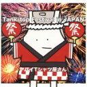 【中古】 Tank−top Festival in JAPAN(通常盤) /ヤバイTシャツ屋さん 【中古】afb
