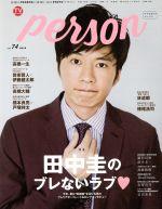 【中古】 TVガイドPERSON(vol.74) TOKYO NEWS MOOK/東京ニュース通信社(その他) 【中古】afb