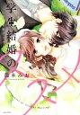 【中古】 学生結婚のススメ ミッシィC YLC collection/龍本みお(