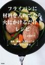 フライパン レシピ