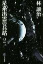 【中古】 星系出雲の兵站(2) ハヤカワ文庫JA/林譲治(著者) 【中古】afb
