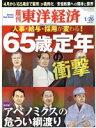 【中古】 週刊 東洋経済(2013 1/26) 週刊誌/東洋