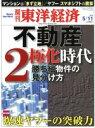 【中古】 週刊 東洋経済(2013 5/11) 週刊誌/東洋
