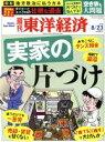 【中古】 週刊 東洋経済(2014 8/23) 週刊誌/東洋