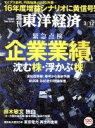 【中古】 週刊 東洋経済(2016 3/12) 週刊誌/東洋