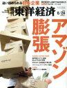 【中古】 週刊 東洋経済(2017 6/24) 週刊誌/東洋