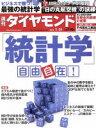 【中古】 週刊 ダイヤモンド(2015 1/31) 週刊誌/