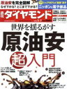 【中古】 週刊 ダイヤモンド(2015 2/7) 週刊誌/ダ