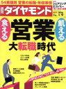【中古】 週刊 ダイヤモンド(2016 1/9) 週刊誌/ダ