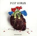 【中古】 POP VIRUS(通常盤) /星野源 【中古】afb