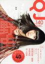 【中古】 クイック・ジャパン(vol.140) 特集 荻野由...